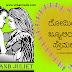 ರೋಮಿಯೋ ಜ್ಯೂಲಿಯಟ್ ಪ್ರೇಮಕಥೆ : Love Story of Romeo and Juliet in Kannada