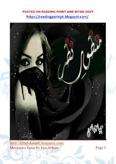 Manzoor e nazar by Jiya Abbasi Episode 1 to 10 Online Reading