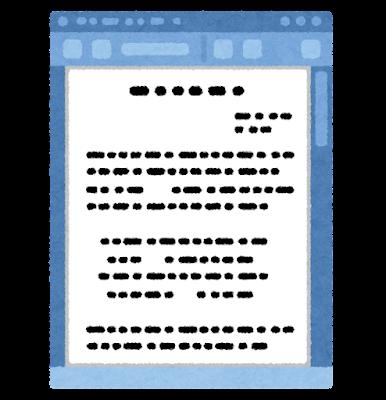 文書ファイルのイラスト