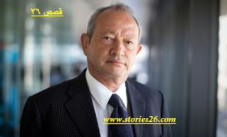قصص نجاح | قصة نجاح عائلة ساويرس - قصص 26