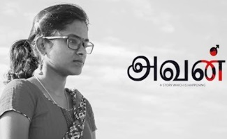 Avan – New Tamil Short Film 2018