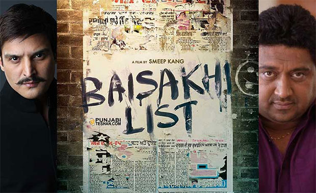 Complete cast and crew of Baisakhi List (2016) Punjabi movie wiki, poster, Trailer, music list - Jimmy Shergil and Sunil Grover, Movie release date 22 April, 2016