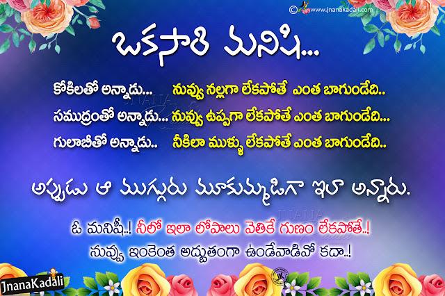 telugu quotes, life quotes in telugu, best life success words in telugu, motivational words on success in telugu