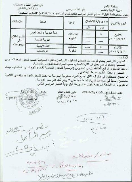 """جدول امتحانات الصف الأول الأبتدائي 2018 محافظة الأقصر الترم الثاني """" آخر العام """""""