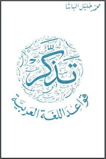 حمل كتاب تذكر قواعد اللغة العربية - محمد خليل الباشا