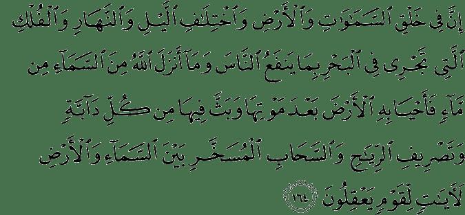 Surat Al-Baqarah Ayat 164