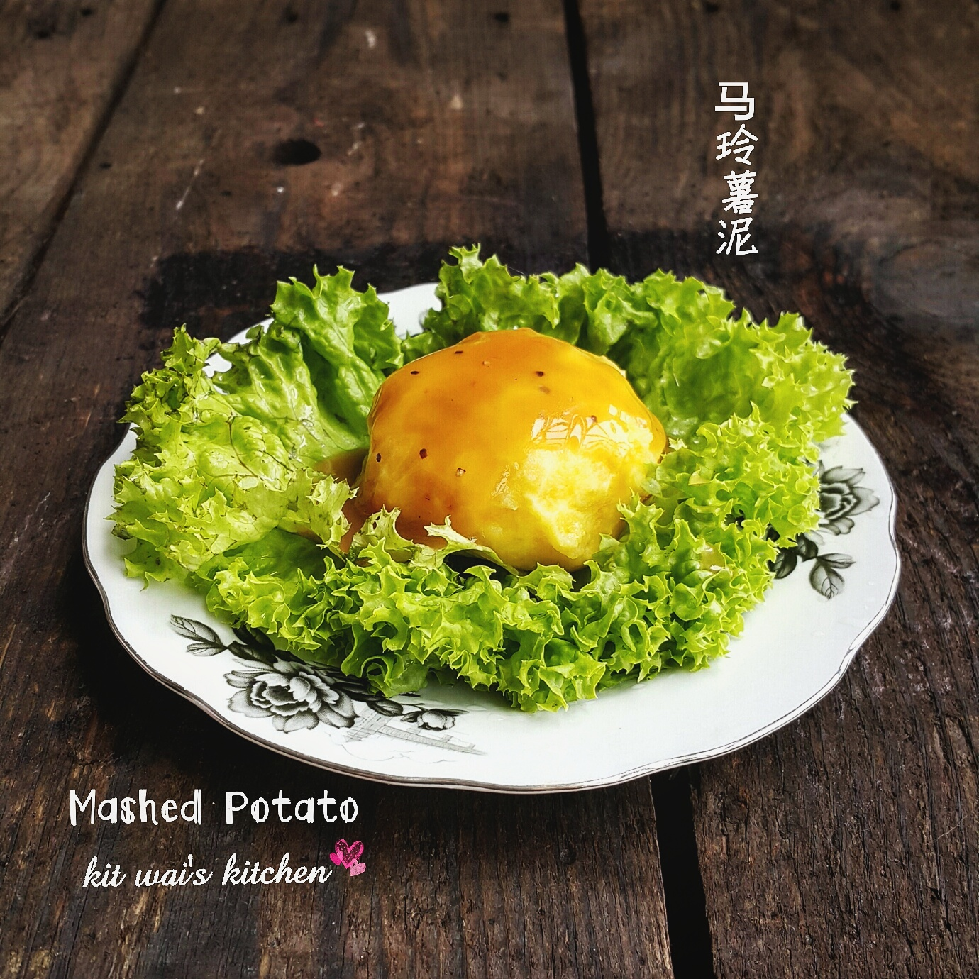 Kit Wai's Kitchen : 马玲薯泥