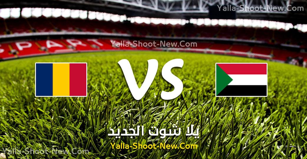 yalla shoot مباراة السودان وتشاد