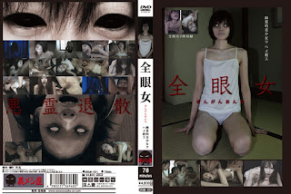 URAM-001 All Eye Woman Ghost Typical Girl Wohame Graphics Killing