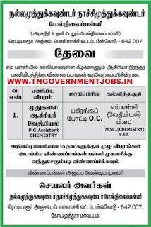 NACHIMUTHU-NALLAMUTHU-GOWNDER-GOVT-AIDED-SCHOOL-POLLACHI-CHEMISTRY-TEACHER-RECRUITMENT-NOTIFICATION-TNGOVERNMENTJOBS