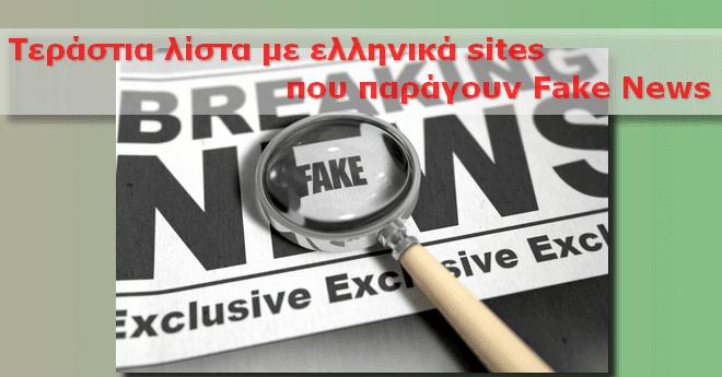 Λίστα με Ελληνικές ιστοσελίδες που έχουν παράξει Fake News
