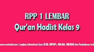 RPP Al-Quran Hadist 1 Lembar Kelas 9 K13