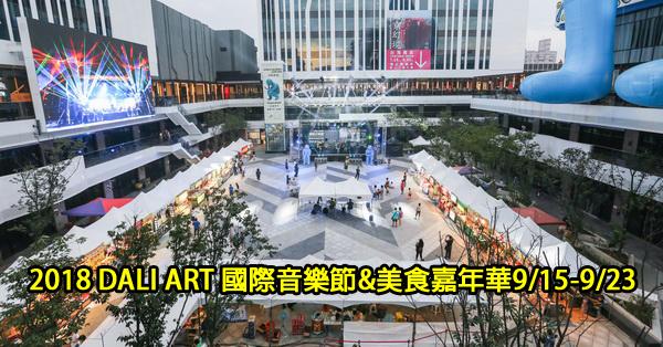 《台中.大里》2018DALI ART國際音樂節|美食嘉年華9/15-9/23