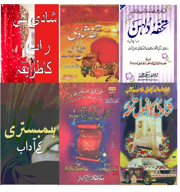 Islamic pdf books urdu free