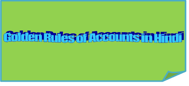 Golden Rules of Accounts