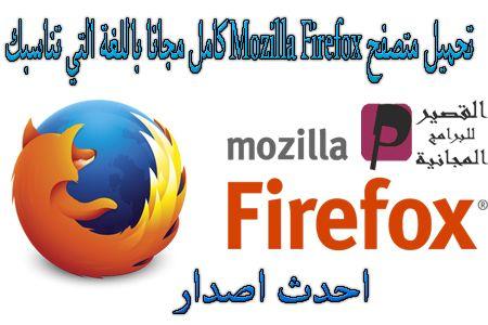 تحميل متصفح Mozilla Firefox 2020 كامل مجانا باللغة التي تناسبك