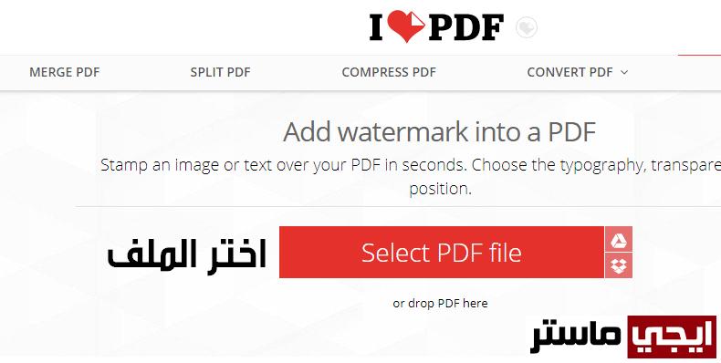 اضافة العلامات المائية على ملفات Pdf بدون برامج
