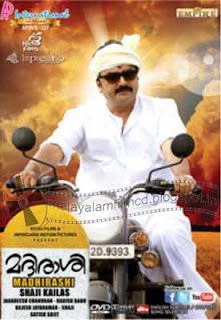 madirasi dvd, madirasi malayalam movie online, madirasi malayalam movie songs, madirasi malayalam full movie online, madirasi malayalam full movie watch online, madirasi movie songs, madirasi full malayalam movie, jayaram madirasi movie, madirasi songs, madirasi movie wiki, mallurelease