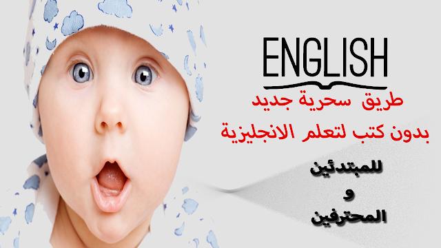 تعلم اللغة الانجليزية من خلال طريقة سحرية لحفظ الجمل والكلمات