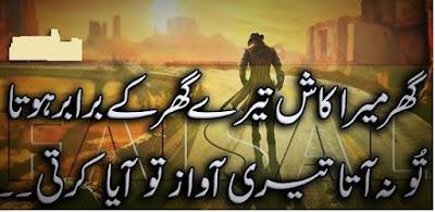 Romantic poetry,Urdu Love Poetry,Poetry In Urdu