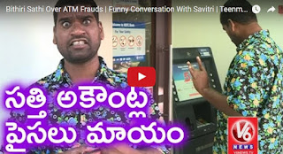 Bittiri Satti Over ATM Frauds   Funny  With Savitri  Teenmaar news