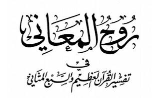 Download Kitab Tafsir Ruh al-Maani atau Tafsir al-Alusi Lengkap Pdf