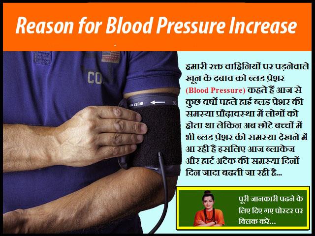 What is Reason for Blood Pressure Increase-ब्लड प्रेशर बढ़ने का कारण क्या है