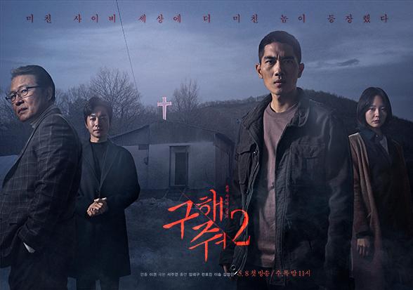 韓劇-救救我2-線上看