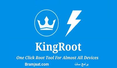 تحميل برنامج كينج روت لعمل روت للهاتف