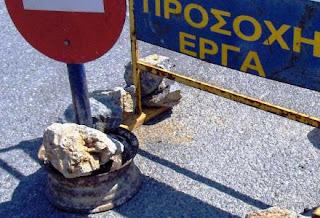 Ηγουμενίτσα: Προσωρινές διακοπές της κυκλοφορίας λόγω έργων.