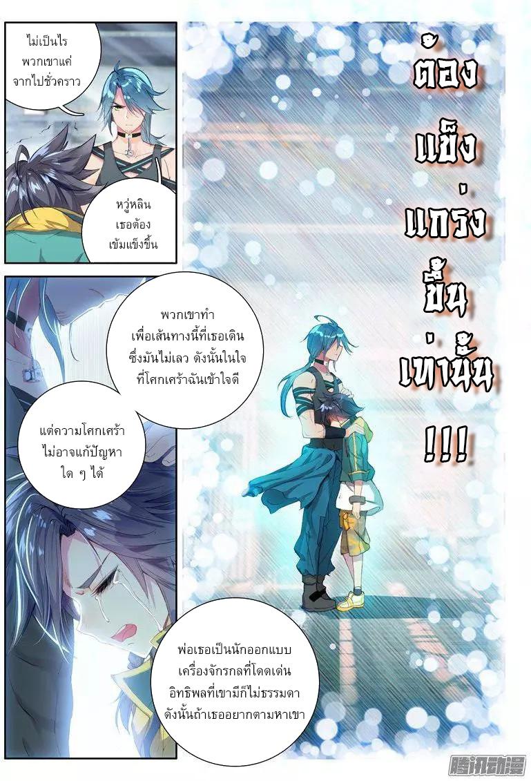 อ่านการ์ตูน Douluo Dalu 3 The Legends of The Dragon Kings 37 ภาพที่ 11