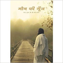 Download Free Celebrating Silence HINDI Book PDF