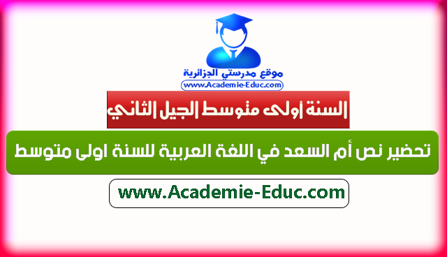 تحضير نص أم السعد في اللغة العربية للسنة اولى متوسط الجيل الثاني