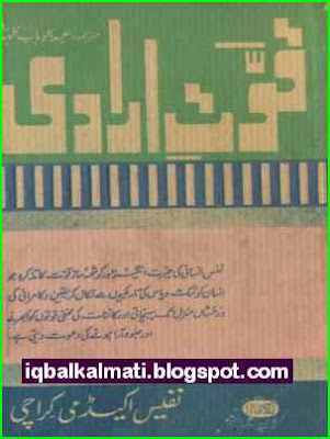 Self Confidence Book Urdu