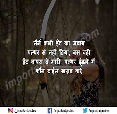 Attitude Shayari Fb