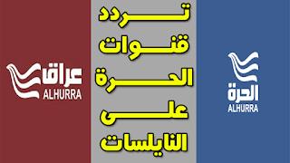 التردد الجديد لقناة الحرة وقناة الحرة عراق على النايلسات 2018