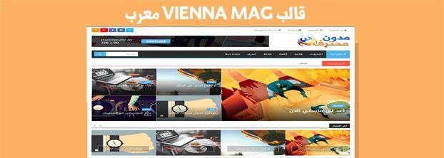قالب Vienna Mag معرب هو احد قوالب بلوجر الاحترافية المتجاوبة مع جميع الشاشات و به الكثير من اضافات بلوجر التي يحتاجها كل مدون و مصمم بتقنية عالية و يصلح لجميع التخصصات