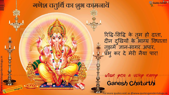 Best Ganesha Chaturthi Wallpapers Quotes poems in hindi