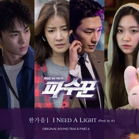 Chord : Han Ga Eul (한가을) - I Need A Light (Prod. Whee 휘) (OST. Lookout)