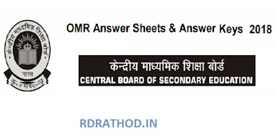 CTET Answer Key 2018: Have been declared, see the correct answer