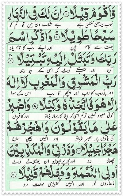 Surah Muzammil online