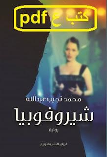 تحميل رواية شيروفوبيا pdf محمد نجيب عبد الله