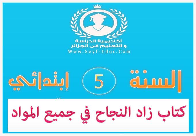 كتاب زاد النجاح في جميع المواد للسنة الخامسة 5 ابتدائي