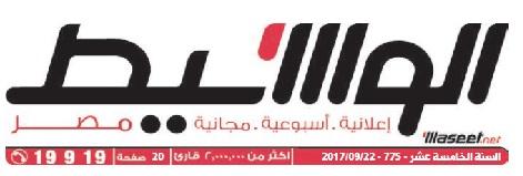 جريدة وسيط القاهرة عدد الجمعة 22 سبتمبر 2017 م