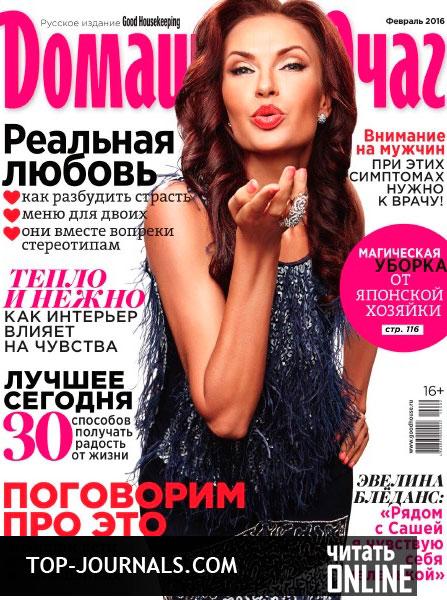 Журналы по кулинарии с яндекс-диска