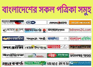 বাংলাদেশের সকল পত্রিকা সমূহ All Newspaper Bd,bd all newspapers