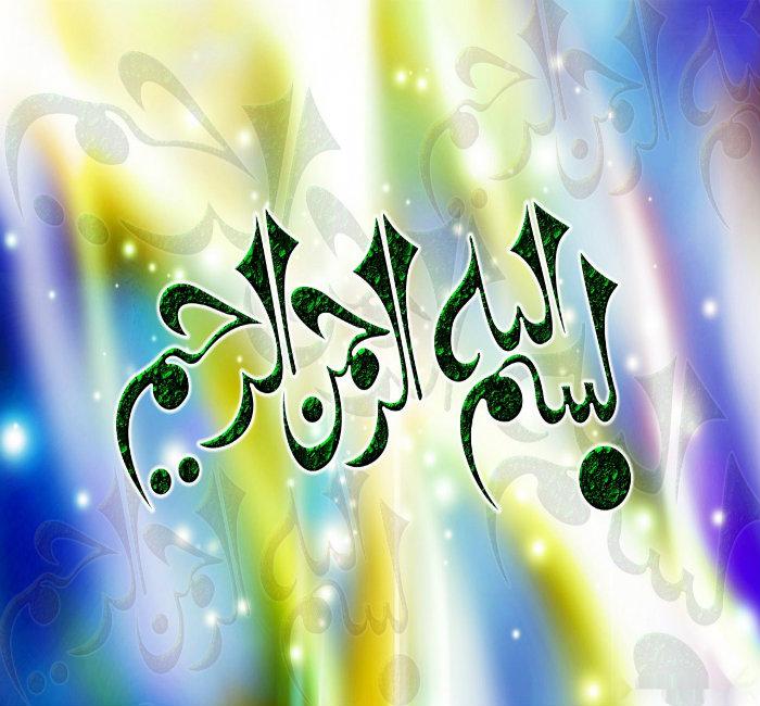 Kumpulan Gambar Kaligrafi Bismillah Yang Indah Dan Bagus Fiqih Muslim