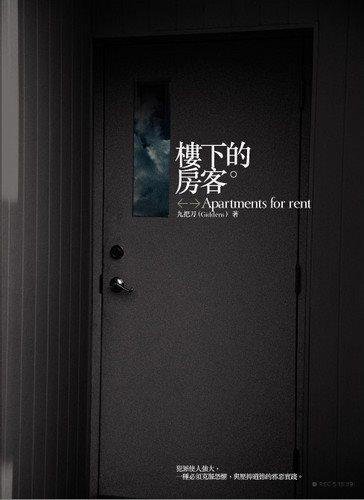 九把刀電影小說【 樓下的房客 The Tenants Downstairs】電影結局 心得 哪裡買 演員 預告 線上看