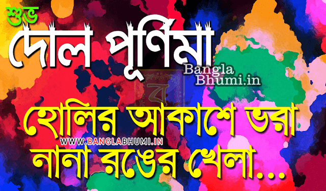 Happy Holi Wallpaper in Bengali-Dol Purnima Wishes in Bengali