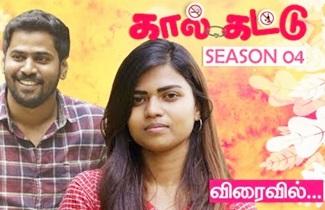 Kaal Kattu Season 04 Promo   Tamil Web Series   Black Pasanga   By Vetri